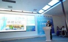 京津冀协同联赛 第二届北京文创大赛初赛