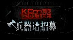 KCon 2017兵器谱招募 亮出你的安全神兵