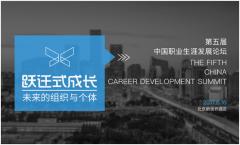 """新精英生涯第五届""""中国职业生涯发展论"""