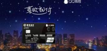 跨界金融合作,QQ钱包联合