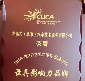车易拍被评为中国二手车